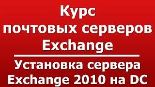 Установка сервера Exchange 2010 на DC