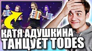 Катя Адушкина танцует TODES |ЛУЧШИЙ ТАНЕЦ|