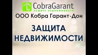 охранная компания Кобра Гарант(, 2015-01-22T08:40:23.000Z)