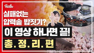 압력솥으로 한 밥이 그렇게 맛있다며? 압력솥 밥하는 법 (흰쌀밥, 현미밥, 잡곡밥 ver.)
