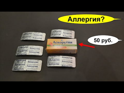 Аскорутин от аллергии. Таблетки аскорутина за 50 руб. как принимать если аллергия.