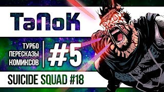 Турбо Пересказы Комиксов (ТаПоК) #5 - Suicide Squad #18