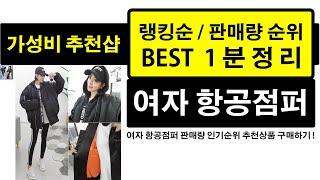 가성비 여자 항공점퍼 판매량 랭킹 순위 TOP 10