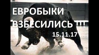 БЫКИ ПО EURUSD ВЗБЕСИЛИСЬ!!! ЧТО ДЕЛАТЬ ?? 15.11.17
