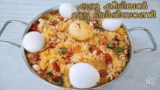 ദ മടട ബരയണ വളര ഈസയയ ഇത പല ചയത നകകEgg Biriyani Malayalam Recipe