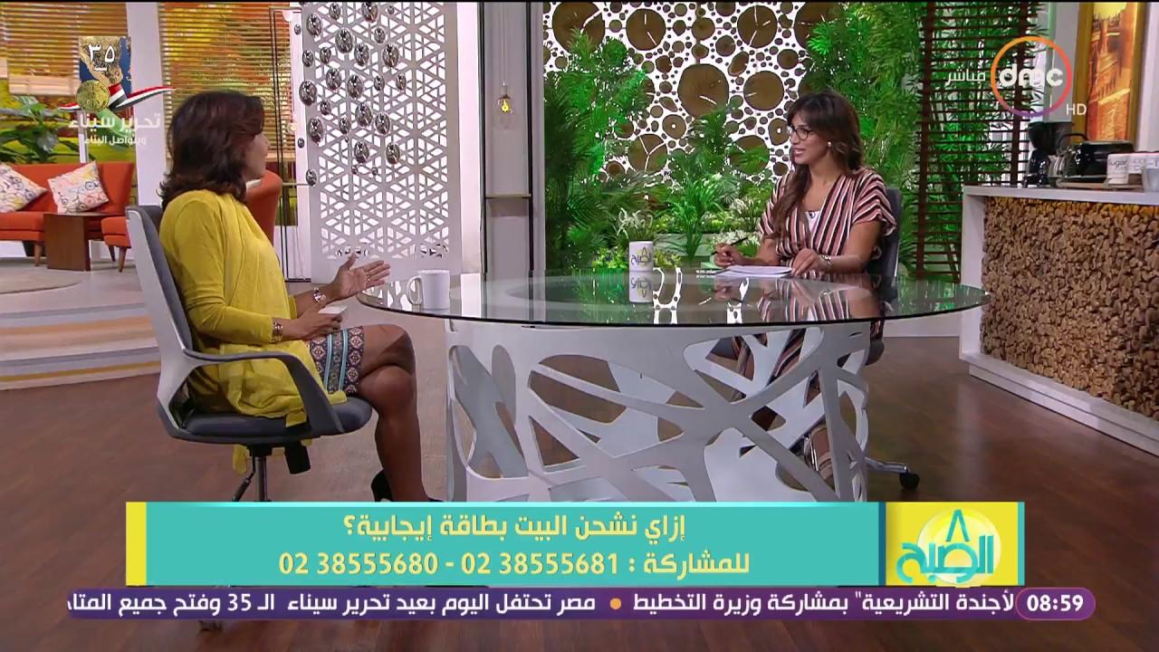 8 الصبح - د/سها عيد خبيرة علم الطاقة .. إزاي نشحن و نجذب الطاقة الإيجابية للبيت