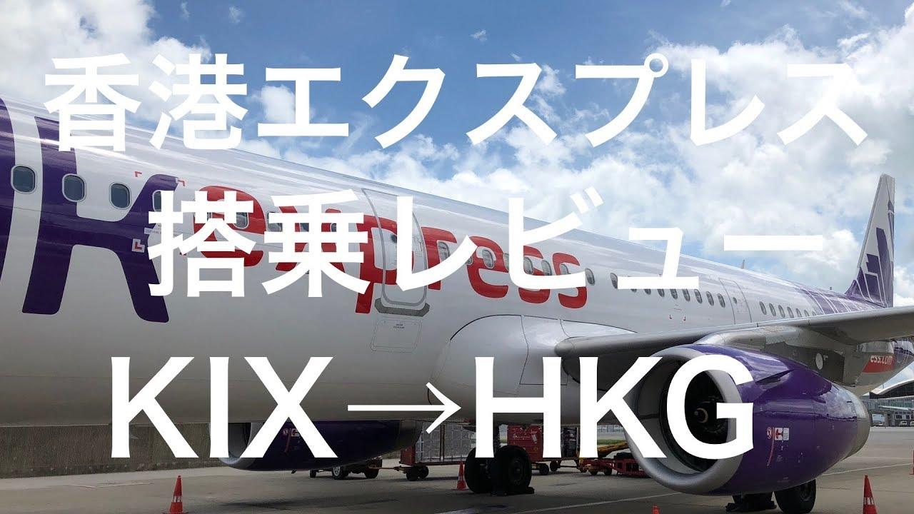 香港express搭乗レビュー 関西→香港 - YouTube