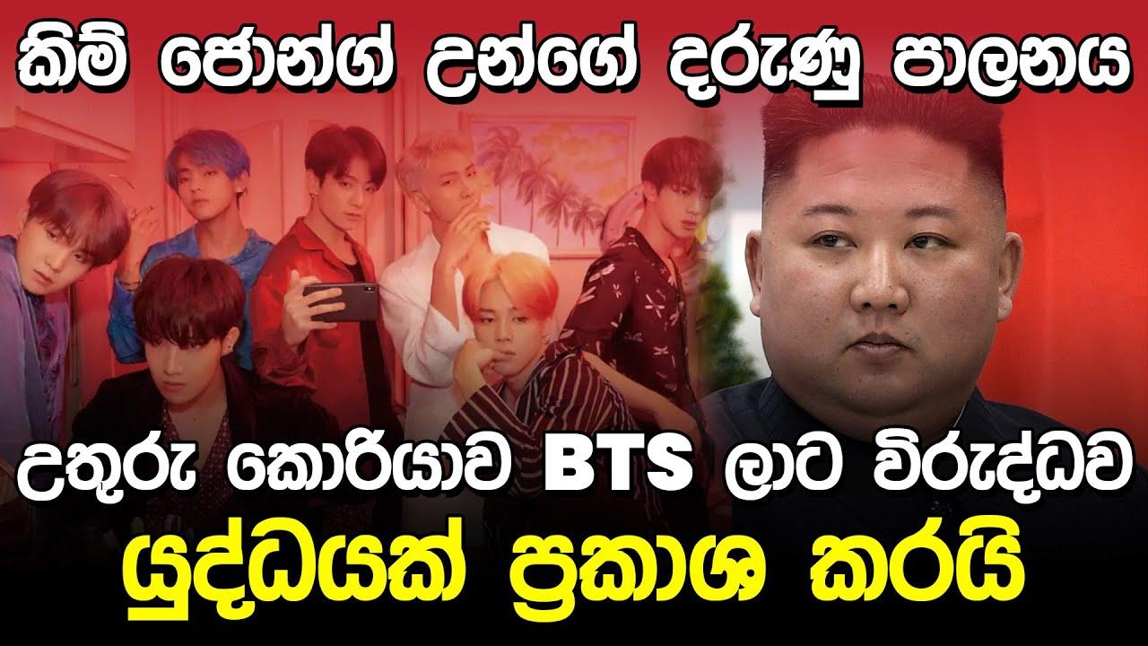 ඇමරිකාවට බැරි වුන වැඩේ BTS ලා කරයි   BTS and Kim Jong Un  