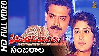 Sambarala Video Song Full HD   Preminchukundam Raa Movie   Venkatesh, Anjala Zaveri  SP Music
