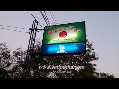 สวนอาหารบ้านแชมป์โลก ลาบเป็ดแจ่วฮ้อน ชัยภูมิ
