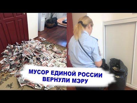 Мусор Единой России вернули мэру
