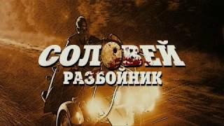 Соловей Разбойник  - Пой, соловей (авт. А.Паперны)
