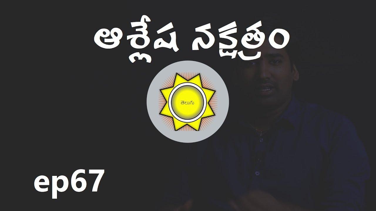 Ashlesha Nakshatra | Learn Astrology in Telugu | ep67