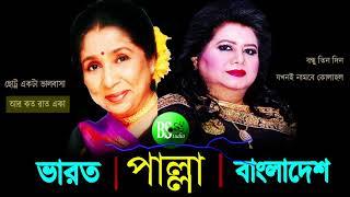 ভারত বাংলাদেশের দুই কিংবদন্তীর গানের পাল্লা   Asha Bhosle and Runa Laila songs   Bangla Songs Studio chords   Guitaa.com