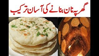 naan recipe urdu, how to make naan in hindi