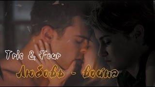Tris & Four (Трис и Фор) | Дивергент | Любовь-война