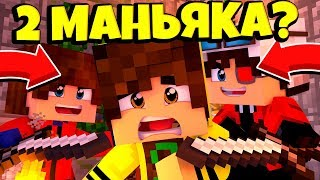 НОВЫЙ МАРДЕР МИСТЕРИ! 2 МАНЬЯКА! ВАУ ЭТО РЕАЛЬНО КРУТО! Minecraft Murder Mystery