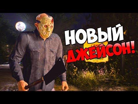 НОВЫЙ ДЖЕЙСОН - ОБЗОР НОВОГО ОБНОВЛЕНИЯ ПЯТНИЦА 13! (The Friday 13th: The Game)