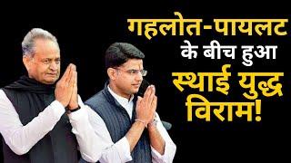 क्या Gehlot-Pilot के बीच हुआ स्थाई युद्ध विराम   Rajasthan Political Crisis