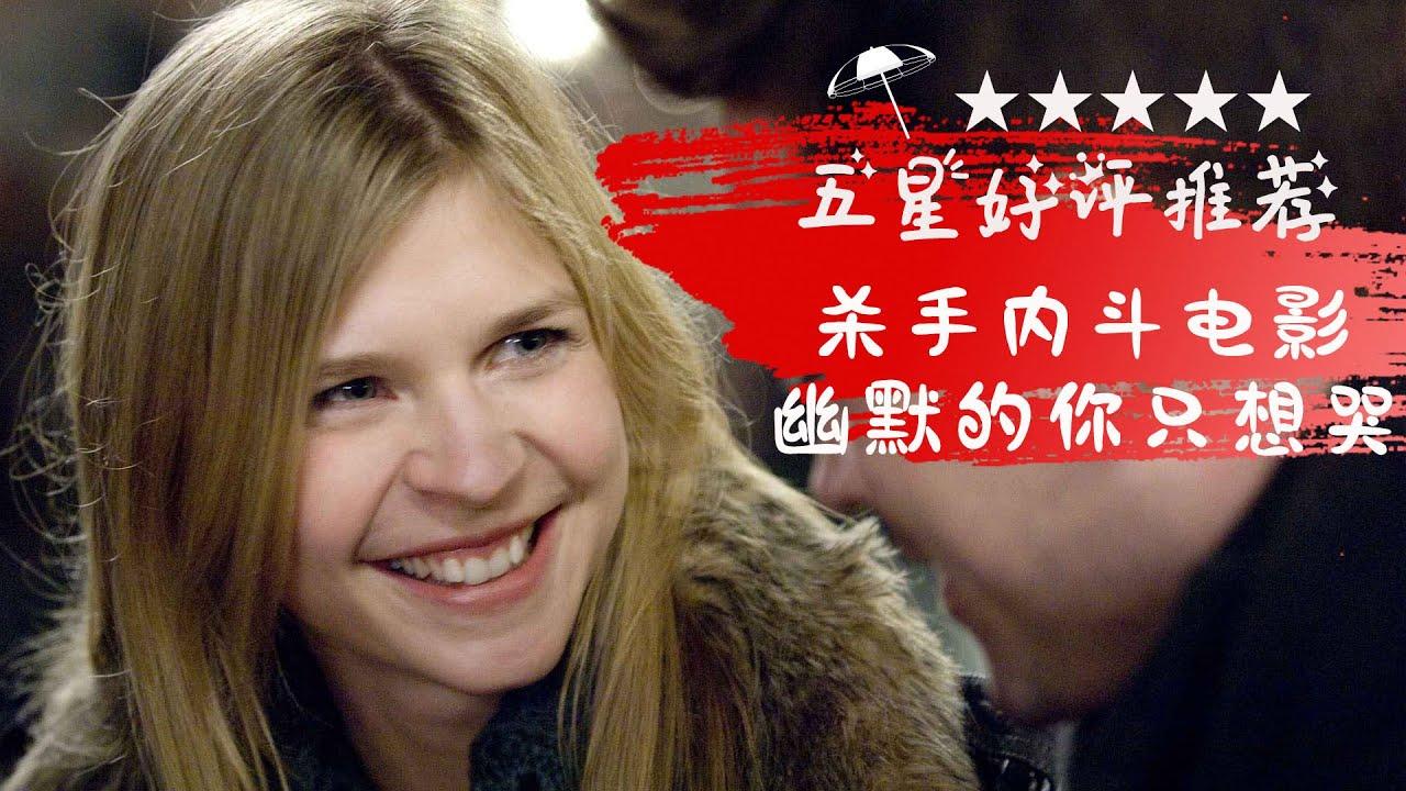 【牛叔】可笑可哭!这部高分电影让你明白,仗义每多屠狗辈女人就是害人精!