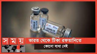 'ভারত থেকে সবার টিকা রফতানির অনুমোদন আছে' | Corona Vaccine | Somoy TV