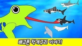 한국어ㅣ배고픈 청개구리 이야기! 어린이 다이어트 만화, 동물 애니메이션, 이름 맞추기ㅣ꼬꼬스토이