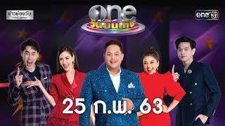 oneบันเทิง   25 กุมภาพันธ์ 2563   ข่าวช่องวัน  one31
