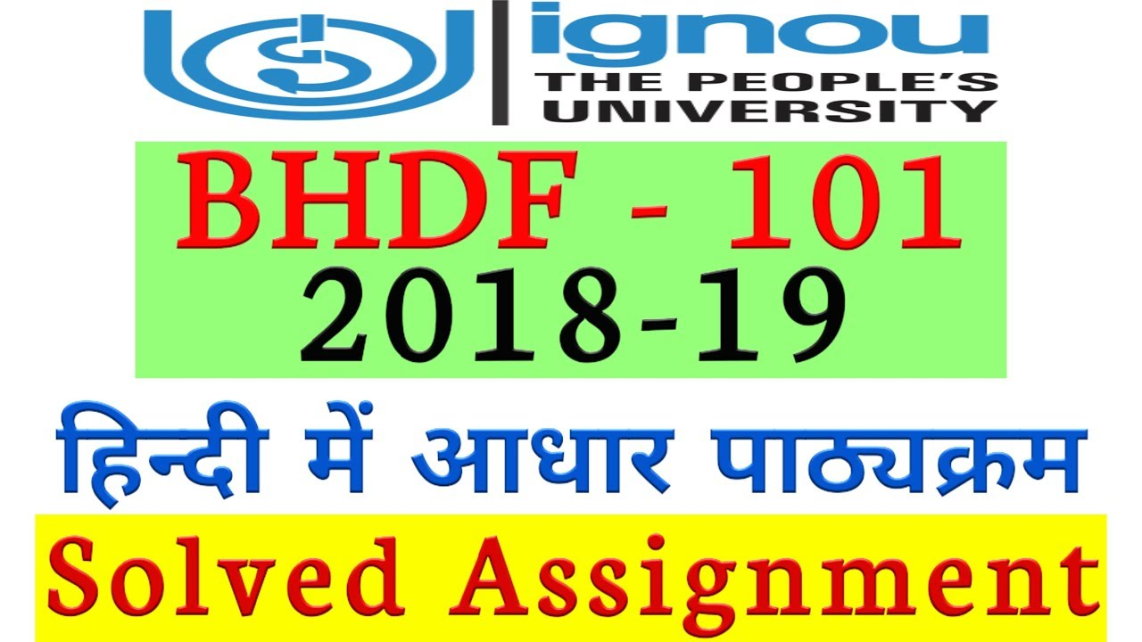 BHDF 101 Solved Assignment 2018-19 Hindi By TIPS GURU