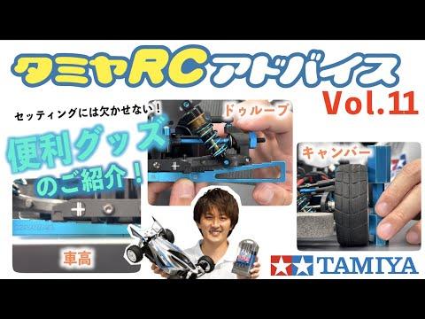 【タミヤRCアドバイス Vol.11】RCカーのセッティングに便利なグッズと使い方をご紹介!