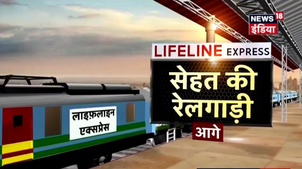 पटरी पर दौड़ता अस्पताल | सेहत की रेलगाड़ी | News 18 India