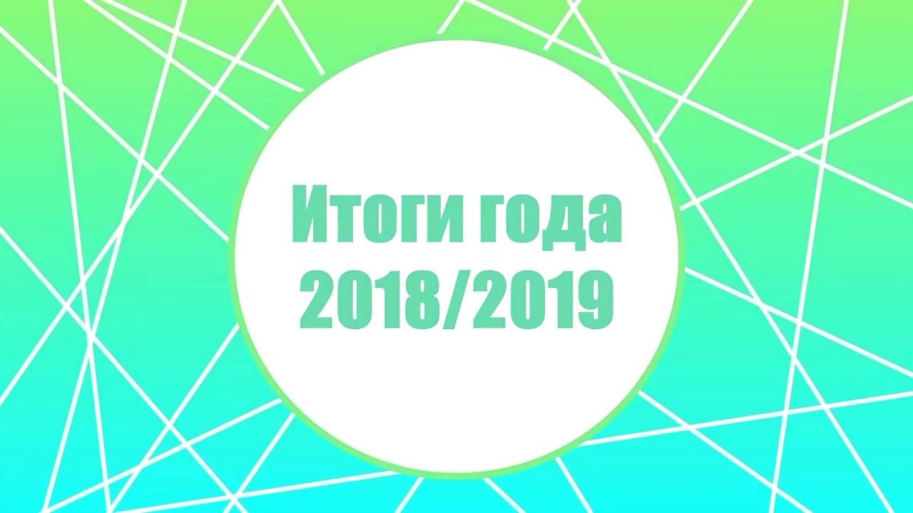 Итоги года 2019