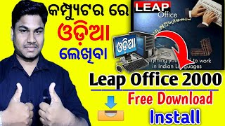 How to Download & Install Leap Office 2000 | Leap Office 2000 Tutorial Odia | Technical Subhra