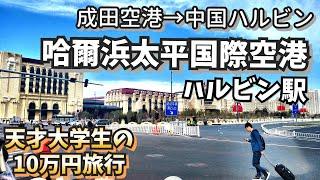 (1)【10万円】天才大学生くりりんが中国 哈爾浜(ハルビン)へ旅立った 2019.10.09