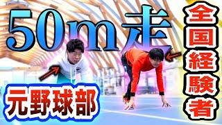 【50m走】元野球部が陸上全国経験者に勝つことはできるのか!?