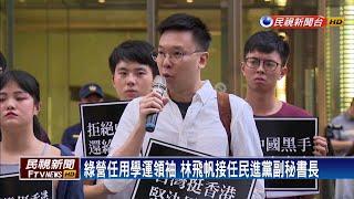 震撼彈! 林飛帆7/15接任民進黨副秘書長-民視新聞