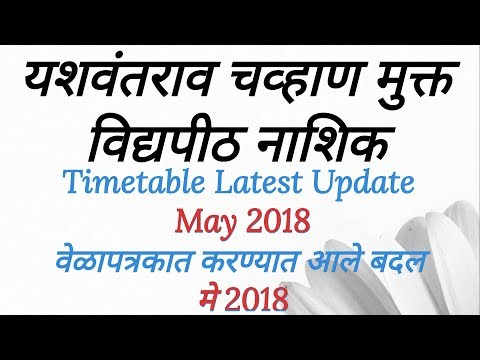 YCMOU Timetable May 2018 Changes | YCMOU Timetable latest Changes in Palghar Gondiya