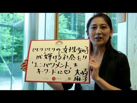 Vol. 8 大崎麻子 (アドボカシー・スペシャリスト、Gender Action Platform) #WAWTokyo2015