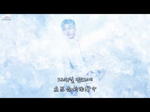 【韓繁中字】HOYA Cover - Me After You ( 너를 만나 / 與你相遇 )
