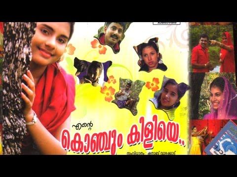 Ente Konjum Kiliye   new album song 2015   malayalam album   എന്റെ കൊഞ്ചും  കിളിയെ