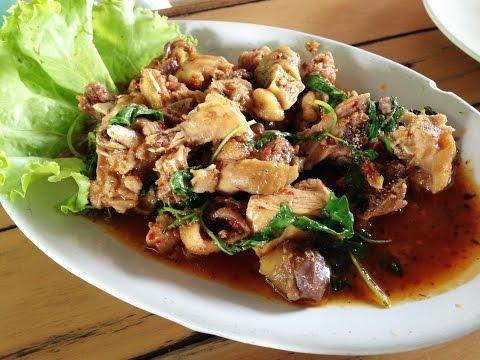 คั่วไก่สูตรโบราณ อาหารอีสานรสจัด Roasted Chicken ancient Spicy Food