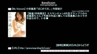 [My Gravure] 小田島渚 「はじめての。」 内容紹介 【URL】 http://grav...
