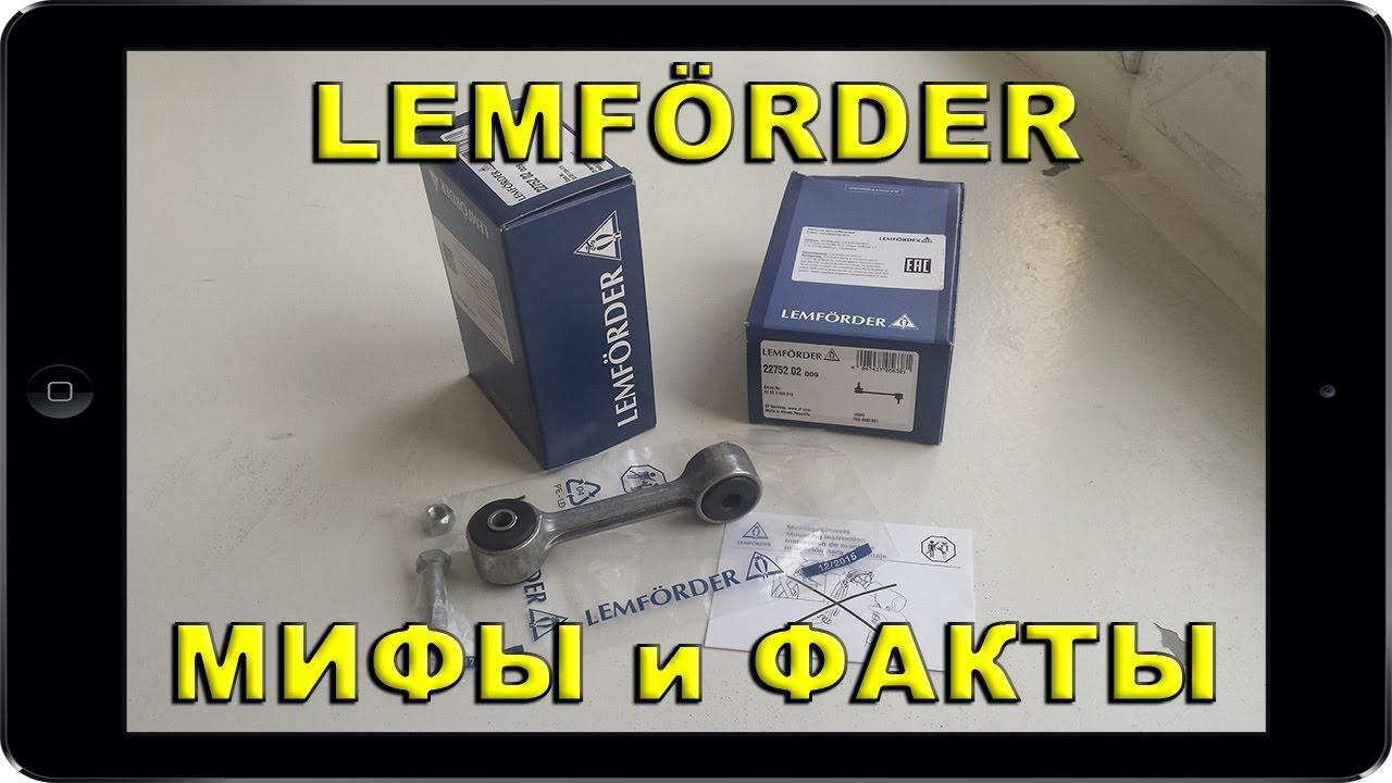 lemforder сайлентблок отзывы