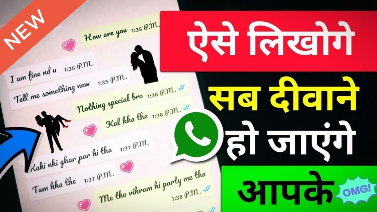 ऐसे मैसेज लिखोगे तो सारे दोस्त देखकर चौक जाएंगे    Whatsapp पर स्टाइलिश text में चैट कैसे करे