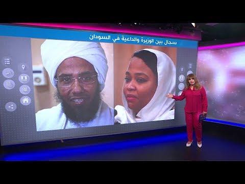 وزيرة الرياضة السودانية تصف داعية بـ -الكوز الني-، فوصفها بـ -المرتدة-  - 18:54-2019 / 10 / 17