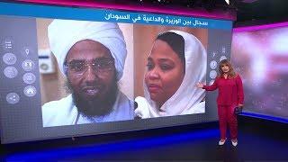 وزيرة الرياضة السودانية تصف داعية بـ