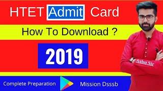 HTET का admit card आ गया, HTET PGT TGT PRT ADMIT CARD 2019 HOW TO DOWNLOAD HTET ADMIT CARD