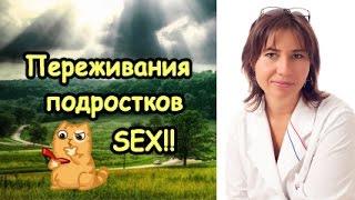Сексуальные переживания подростков