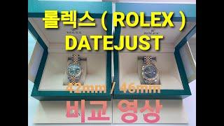 롤렉스 (ROLEX DateJust) 데이저스트 42/…