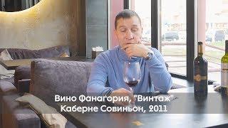 "Вино Фанагория, ""Винтаж"" Каберне Совиньон, 2011"