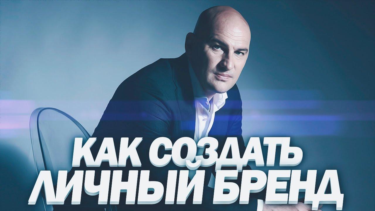 1fa46e7997ed Как создать личный бренд | Радислав Гандапас про персональный бренд ...